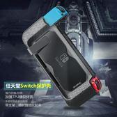 店長推薦▶Smatree任天堂Switch保護殼硅膠防摔套透明殼NS鋼化膜收納包支架