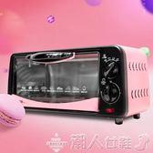 新品-電烤箱家用小烤箱迷你小型烘焙蛋糕多功能全自動家LX220v 【时尚新品】