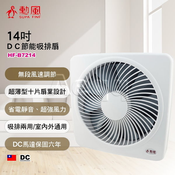 豬頭電器(^OO^) - SUPA FUNE 勳風 14吋DC節能吸排扇【HF-B7214】