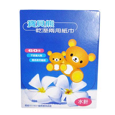 寶貝熊 乾濕兩用紙巾60抽【佳兒園婦幼館】