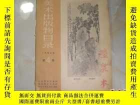 二手書博民逛書店美術出版物目錄罕見1957年第4季Y8890 人民美術出版社 人