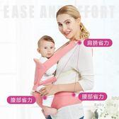 (八八折搶先購)揹帶背巾腰凳嬰兒腰凳背帶單凳前抱式抱寶寶坐凳四季通用多功能新生小孩抱帶