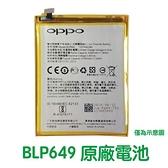 送4大好禮【含稅附發票】OPPO 歐珀 BLP649 A83 A83 T A1 原廠電池【送防水膠】