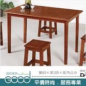 《固的家具GOOD》689-9-AK 2×3.5尺田園油木餐桌【雙北市含搬運組裝】
