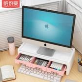 護頸臺式電腦增高架顯示器底座辦公室桌面收納盒螢幕抽屜置物架子YYJ(免運快出)
