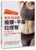 (二手書)每天10分鐘,瘦腰、平腹、拉提臀:坐×躺×站,24小時美麗體態全攻略