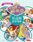 小公主蘇菲亞好品格故事集(3)(中英雙語對照)