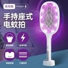 滅蚊燈 新款電擊兩用電蚊拍滅蚊器二合一USB充電式家用電蚊拍滅蚊燈【牛年大吉】