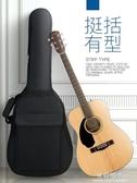 民謠吉他包41寸加厚40琴袋吉他琴包36木吉它套背包38雙肩學生通用 YYJ 【快速出貨】情人