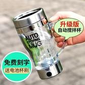 攪拌杯智慧自動攪拌杯懶人咖啡杯黑科技電動旋轉攪拌杯奶茶石斛粉水杯子  交換禮物