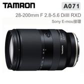 ( 3C LiFe )TAMRON 28-200mm F2.8-5.6 Di III RXD A071 SONY E接環 旅遊鏡 俊毅公司貨