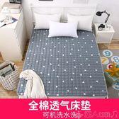 全棉褥子薄款墊被雙人1.8米床墊保護墊夏季雙人家用純棉防滑軟墊 LX