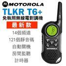MOTOROLA T6+ 免執照無線電對講機 14個頻道 自動關機 計時器 房間監聽