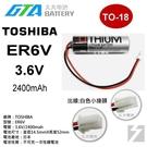 【久大電池】 日本 TOSHIBA 東芝 ER6V 帶白色接頭 3.6V 2400mah 【PLC工控電池】TO-18