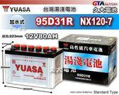 ✚久大電池❚ YUASA 湯淺 95D31R 加水 汽車電瓶 05前PAJERO 3.5 (美規) CHALLENGER