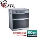 送原廠基本安裝【喜特麗】60CM落地下嵌式鏡面玻璃不鏽鋼臭氧烘碗機JT-3166Q (高68/高70CM)