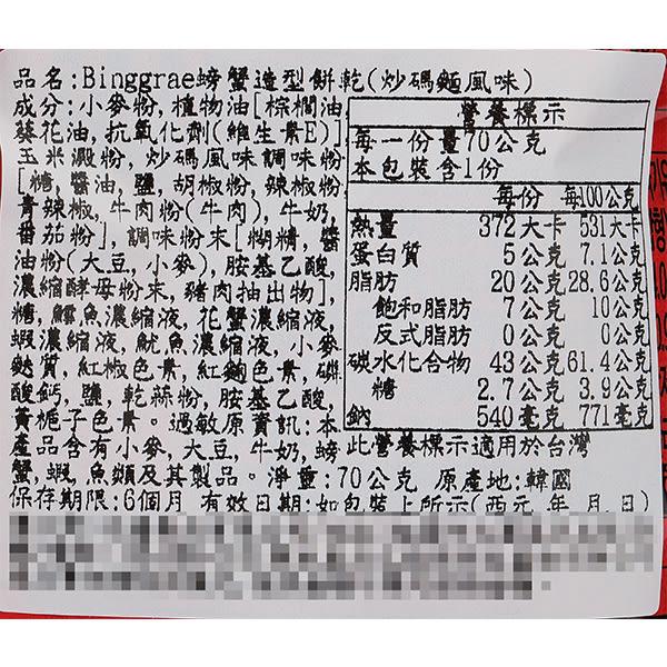 韓國 Binggrar 餅乾 煙燻培根/蔬菜時間/螃蟹造型 70g【庫奇小舖】