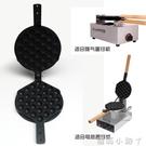 香港QQ電熱商用蛋仔機範本雞蛋仔機模具家用燃氣煤氣不黏鍋配件 NMS220v蘿莉小腳ㄚ