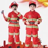 消防員服裝兒童職業體驗表演服萬聖節角色扮演小消防員套裝演出服『小淇嚴選』