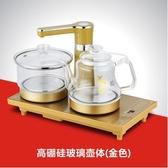 全自動上水電熱水壺玻璃茶爐家用泡功夫茶具自動燒水壺抽水智慧 露露日記