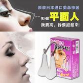 鼻子增高器縮小鼻翼 美鼻神器日本睡眠鼻夾 鼻梁矯正器韓國瘦鼻