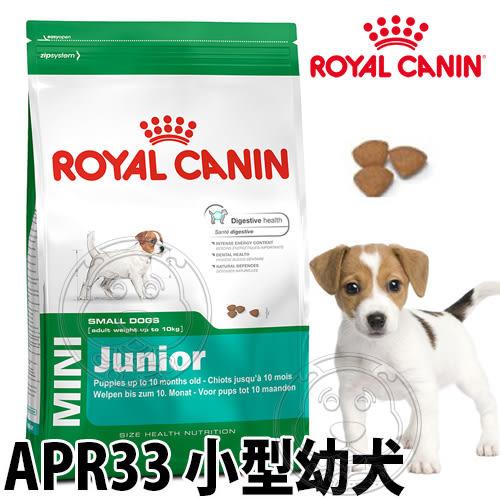 【培菓幸福寵物專營店】法國皇家APR33《小型幼犬》飼料-0.8kg