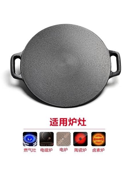 平底烙餅鍋鐵板鏊子煎鍋煎餅果子工具