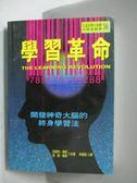 【書寶二手書T8/心理_MKG】學習革命_吉尼特.佛斯