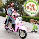 電動車兒童安全帶摩托車載機車小孩寶寶保護騎行座椅綁帶簡易背帶   可然精品鞋櫃