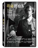 尋秘街拍客DVD(約翰馬魯夫/丹尼爾阿勞德/菲爾唐納修)