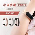 小米手環3/4/NFC金屬錶帶 鍊式卡扣 小米手環3 共用款 替換錶帶 運動手環 不鏽鋼 小米 商務款