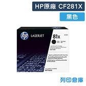 原廠碳粉匣 HP 黑色高容量 CF281X/CF281/281X/81X /適用 HP M630dn/M630f/M630h/Flow MFP M630z