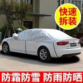 車衣半罩夏季車用前擋風玻璃罩防曬遮陽擋通用隔熱半身車罩汽車罩 ATF 夏季新品