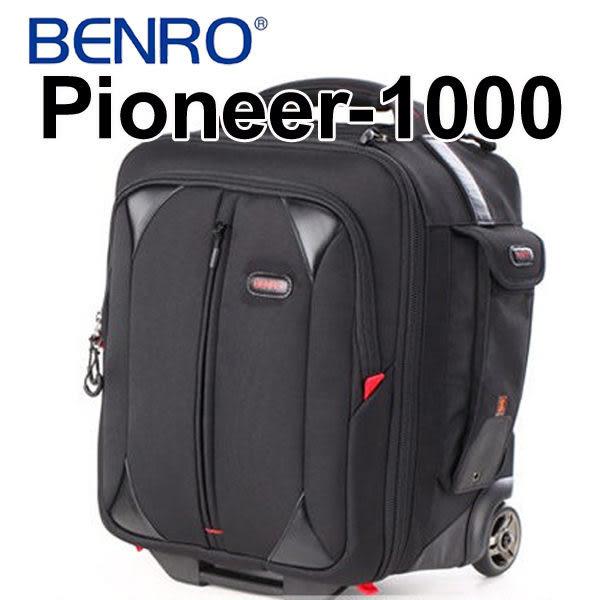 名揚數位 BENRO 百諾 Pioneer 1000 領航者系列拉桿箱包