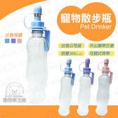 寵物散步瓶 滾珠水壺 360c.c. 攜帶式水壺 飲水器 滾珠式 輕便水壺 可鎖保特瓶 外出水壺