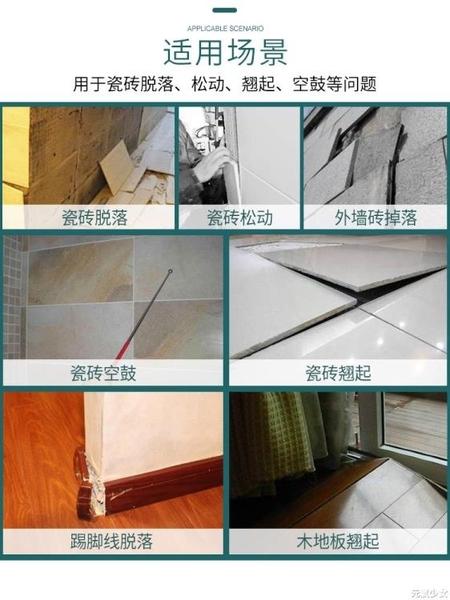 瓷磚修補劑 瓷磚膠強力粘合劑地磚修補劑磁磚修補膠背膠強力膠膠水代替水泥膠【快速出貨】