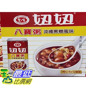 [COSCO代購] C125815 AGV DESSERT CONGEE 愛之味妞妞八寶粥黑糖風味 每罐340公克12入