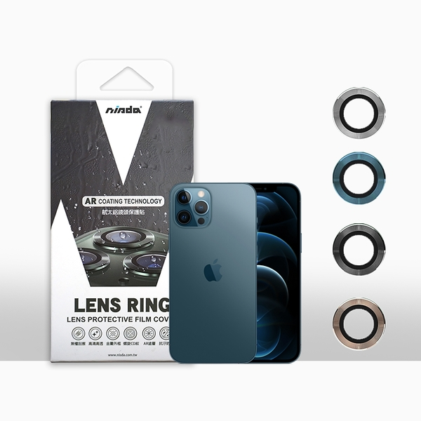NISDA for iPhone 12 Pro 6.1吋 / 12 Pro Max 6.7吋 航太鋁鏡頭鏡頭保護套環 9H (一組3入)-請選型號與顏色
