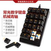 小鍵盤機械青軸數字小鍵盤帶背光臺式筆記本外接超薄伸縮線辦公財務會計BL