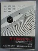 【書寶二手書T2/社會_OKG】秩序繽紛的年代-走向下一輪民主盛世(1990-2010)_吳介民