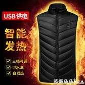 USB充電智能發熱馬甲男女保暖羽絨棉背心坎肩冬外套自動加熱衣服『快速出貨』