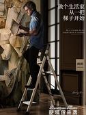 折疊梯 奧鵬鋁合金梯子家用折疊人字梯加厚室內多功能樓梯三四5步小扶梯 麥琪精品屋