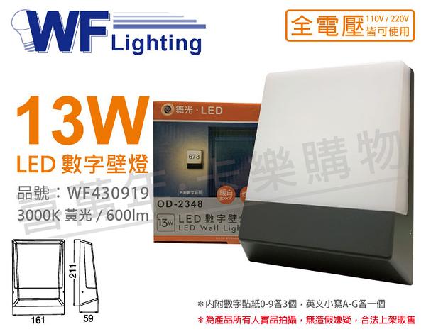 舞光 OD-2348R1 LED 13W 3000K 黃光 全電壓 戶外 門牌燈 數字壁燈 _ WF430919