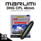 日本Marumi DHG CPL 46mm 多層鍍膜環型偏光鏡 彩宣公司貨 另有保護鏡 ND8★可刷卡免運★薪創數位