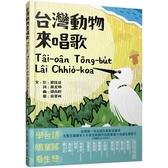 台灣動物來唱歌Tâi oân Tōng bu&