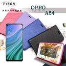 【愛瘋潮】歐珀 OPPO A54 冰晶系列 隱藏式磁扣側掀皮套 保護套 手機殼 可插卡 可站立