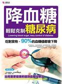 降血糖,輕鬆克制糖尿病
