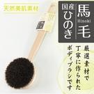日本 MARNA 天然 美肌 馬毛 起泡...