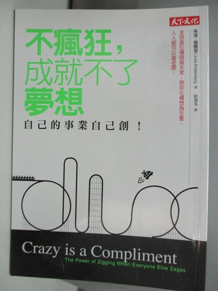 【書寶二手書T5/行銷_ANT】不瘋狂,成就不了夢想:自己的事業自己創!_琳達.羅騰堡,  劉復苓