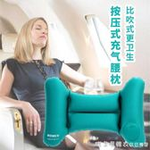 按壓充氣腰枕長途飛機坐車旅遊必備神器吹氣護腰靠墊旅行u型枕頭 漾美眉韓衣
